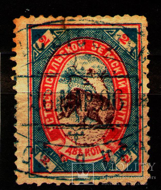 1895 Земство Устьсысольского Уезда Марки 2 коп., Лот 3077