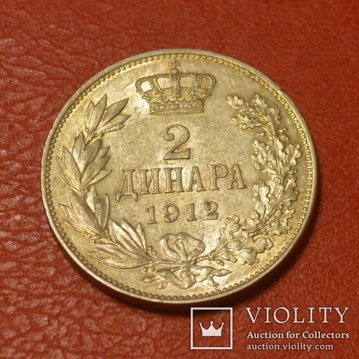 2 динара 1912 г.