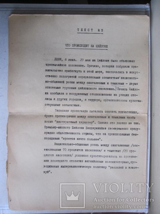 Архив З. В. Котовой ( первый диктор Харьковского телевидения ), фото №6