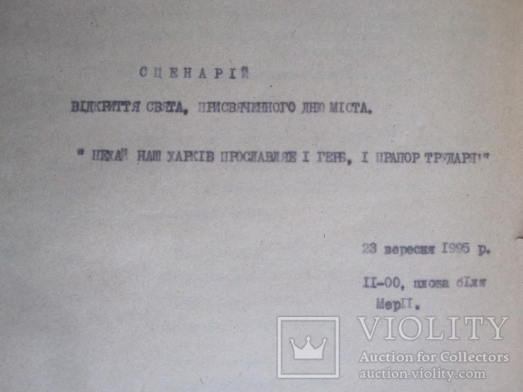 Архив З. В. Котковой ( первый диктор Харьковского телевидения ), фото №6