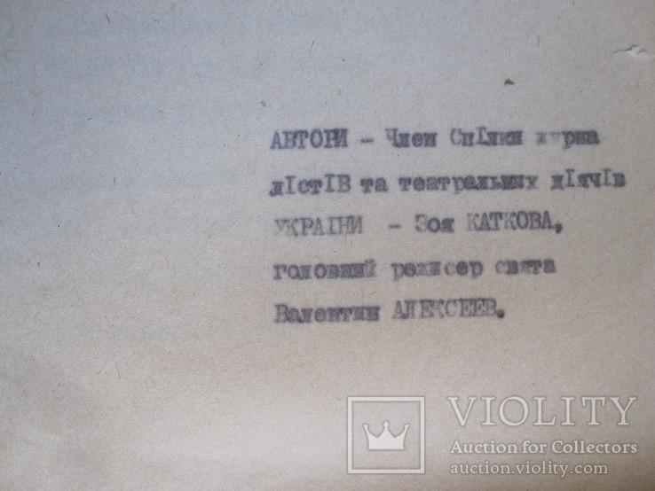 Архив З. В. Котковой ( первый диктор Харьковского телевидения ), фото №7