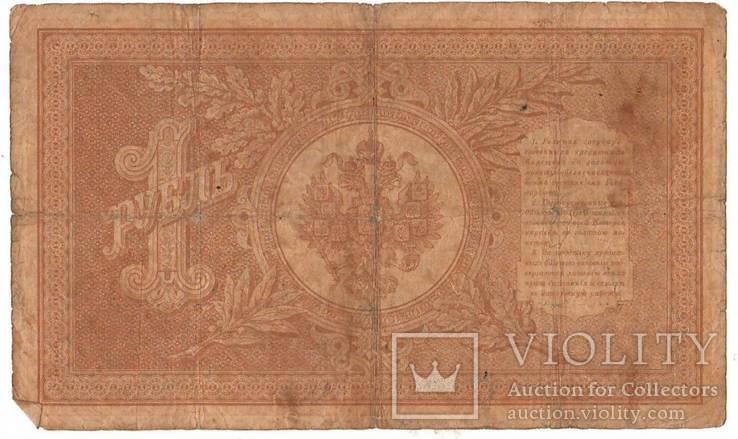 1 рубль образца 1898 Шипов - Метц ГЛ452612, фото №2