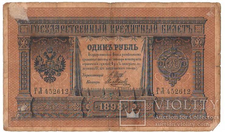 1 рубль образца 1898 Шипов - Метц ГЛ452612, фото №3