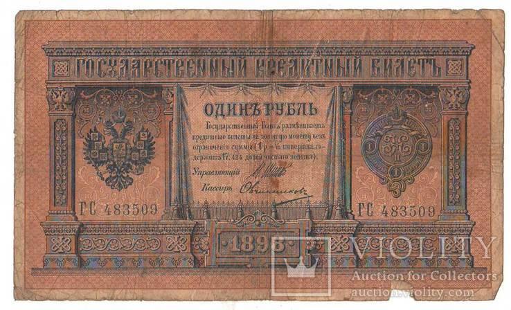 1 рубль образца 1898 Шипов - Овчинников ГС483509, фото №2