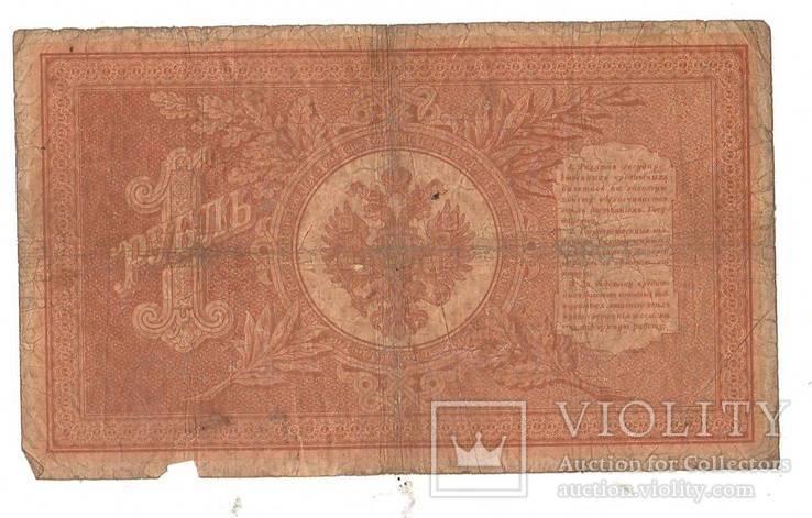 1 рубль образца 1898 Шипов - Овчинников ГС483509, фото №3