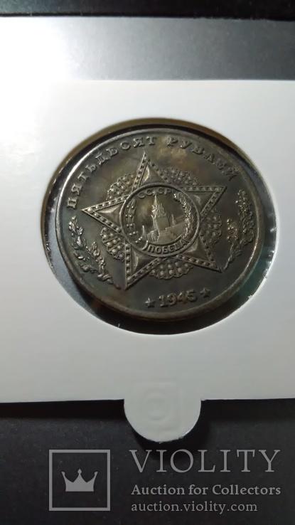 50 рублей 1945 года М. Роля-Жимерский монета СССР копия, фото №3
