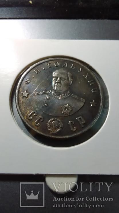 50 рублей 1945 года  Ф.И. Толбухин монета СССР копия, фото №2