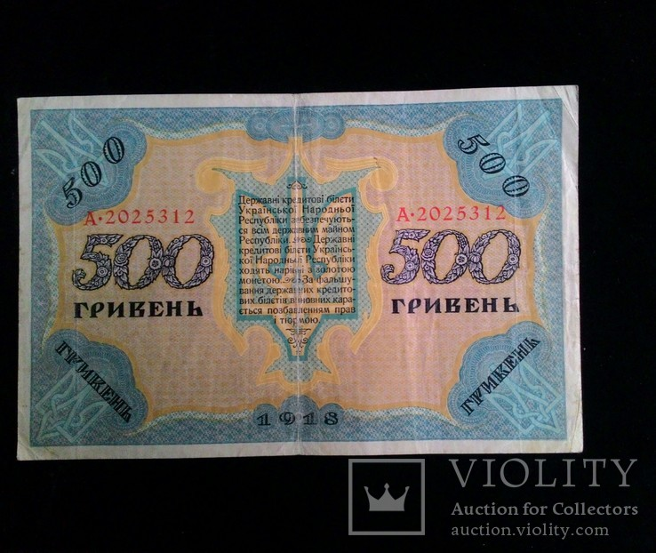 500 гривен 1918