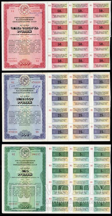 1990 г. Облигации 100, 500 и 1000 руб. Государственные казначейские обязательства
