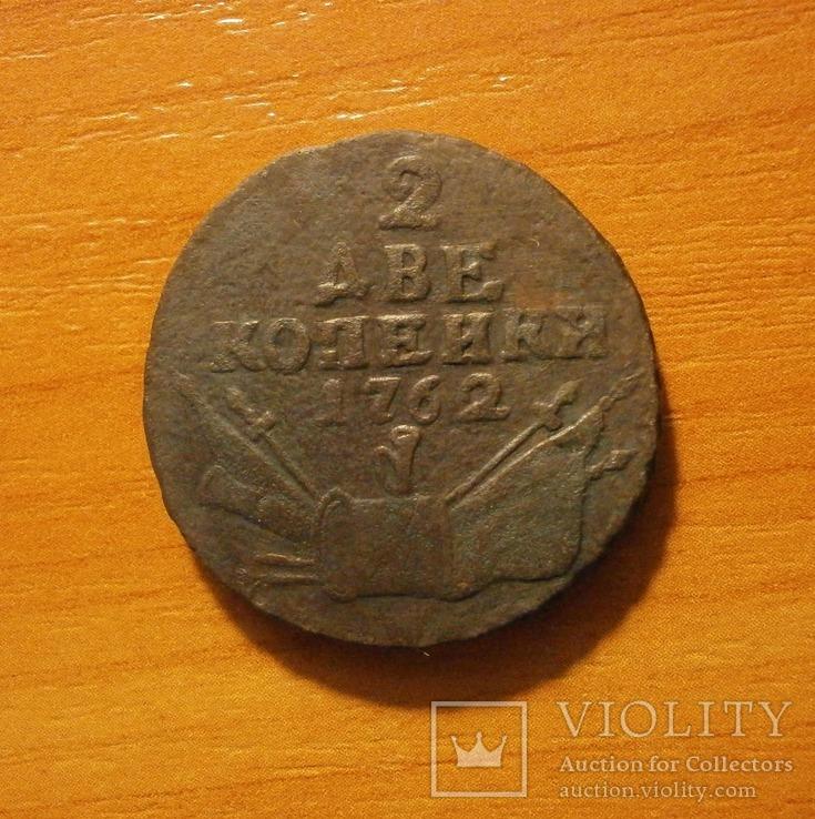 2 копейки 1762 г