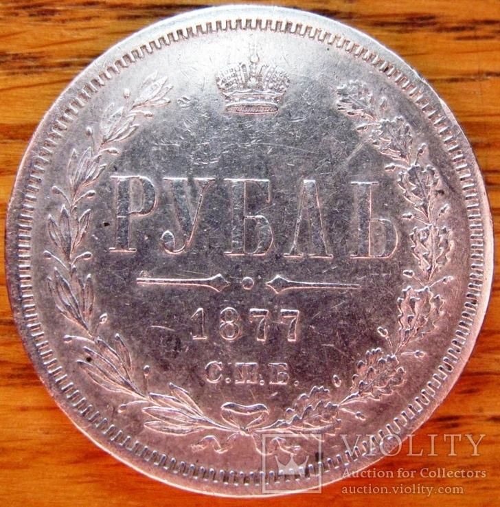 Рубль 1877 г.