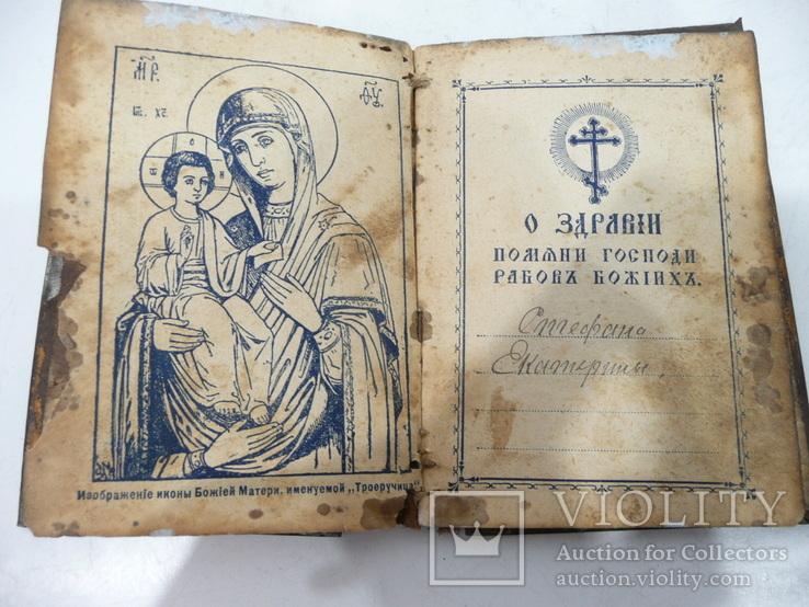 Старинный Церковный Памянник, фото №9