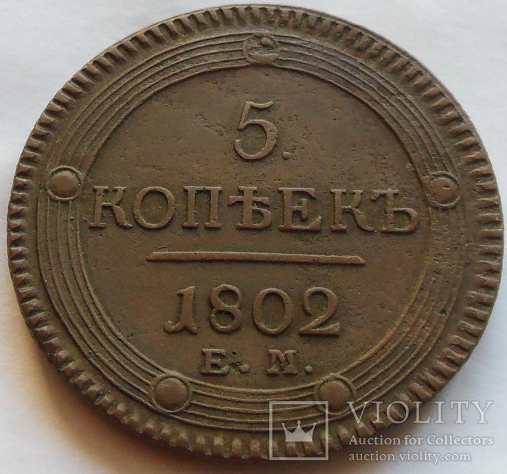 5 копеек 1802 г. ЕМ.