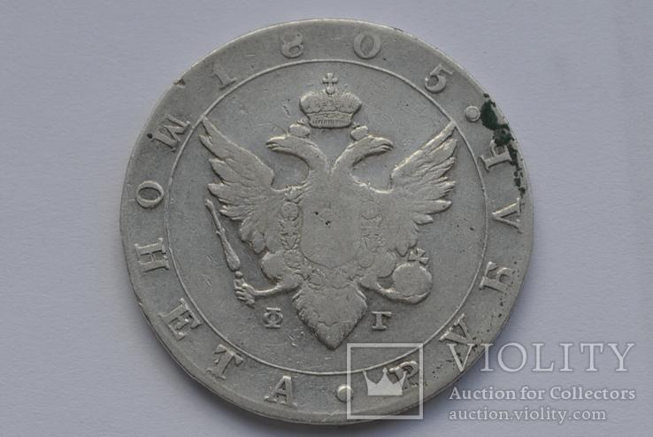 1 рубль 1805 г
