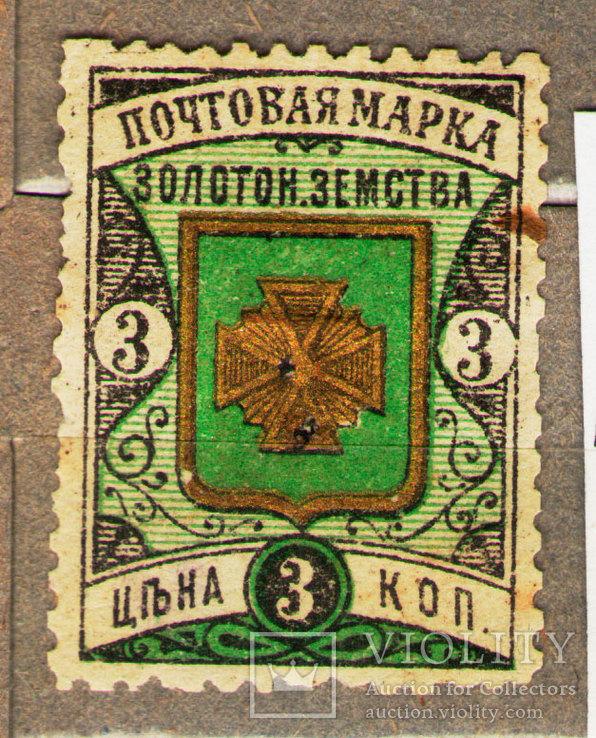 1897-1900 Земство Почт. марка Золотоношского Земства 3 коп. , Лот 3084