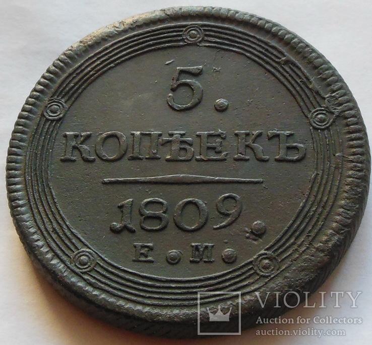 5 копеек 1809 г. ЕМ.