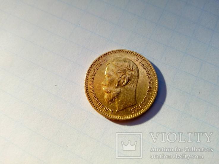 5 рублей 1900 г