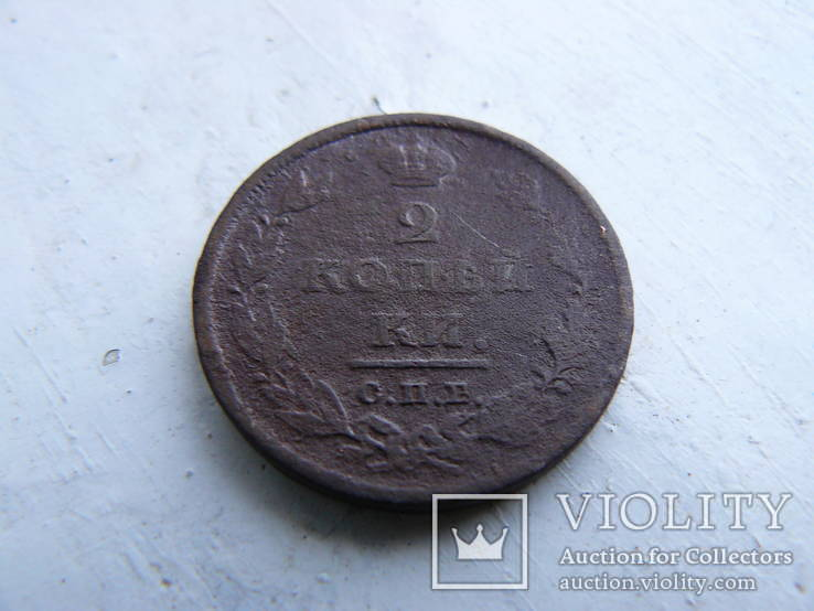 2 копейки 1811 г.СПБ МК, фото №2