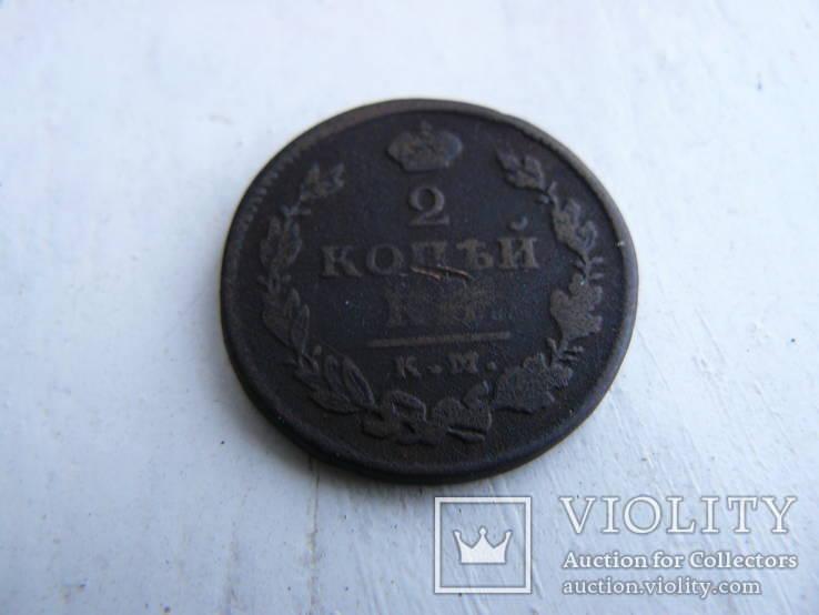 2 копейки 1815 г.КМ АМ, фото №3