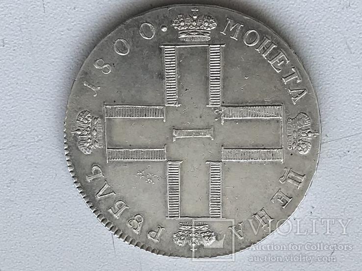 Рубль 1800 года СМ ОМ UNC