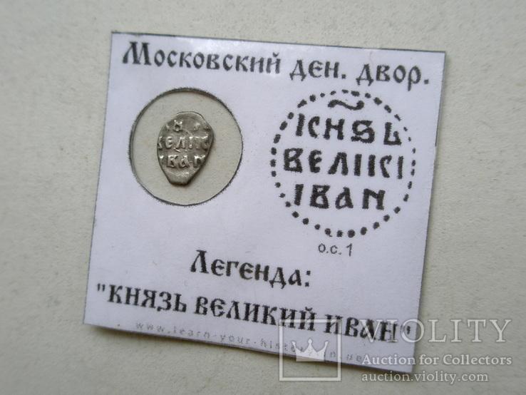 Денга Ивана IV Грозного, КГ 26