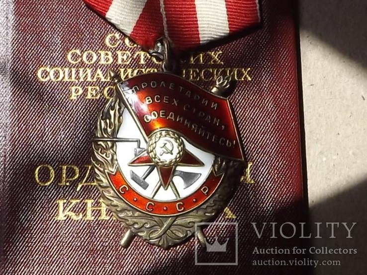 Орден Боевого Красного Знамени 538 223 с документом.