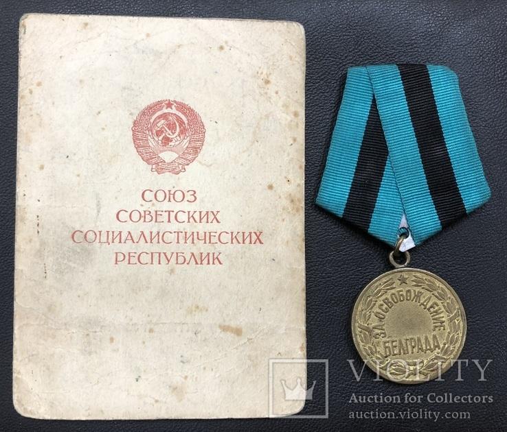Медаль за Освобождение Белграда + документ.
