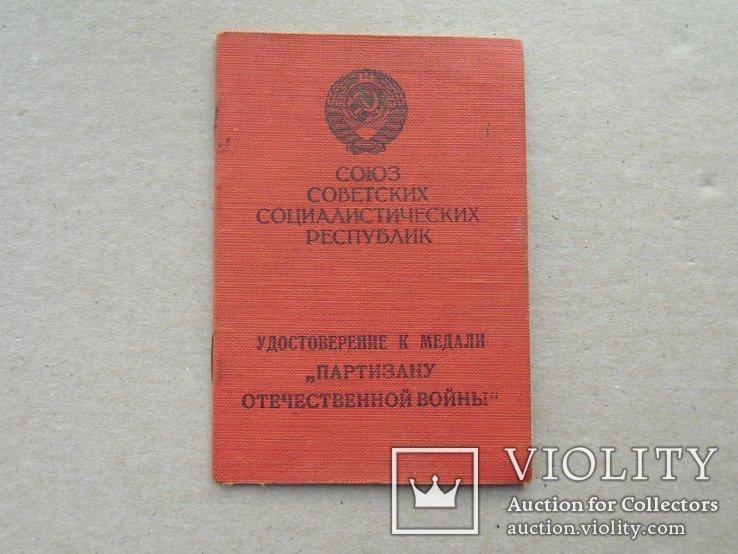 Удостоверение к медали Партизану Отечественной войны 1 степени