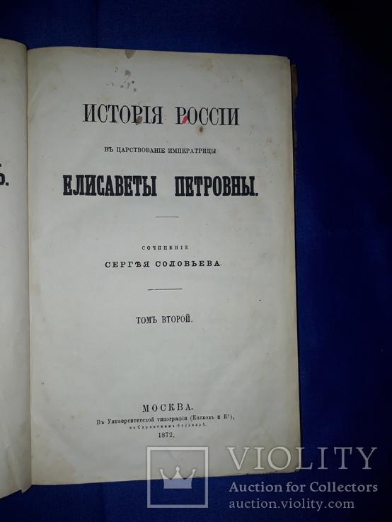 1872 Царствование императрицы Елисаветы Петровны