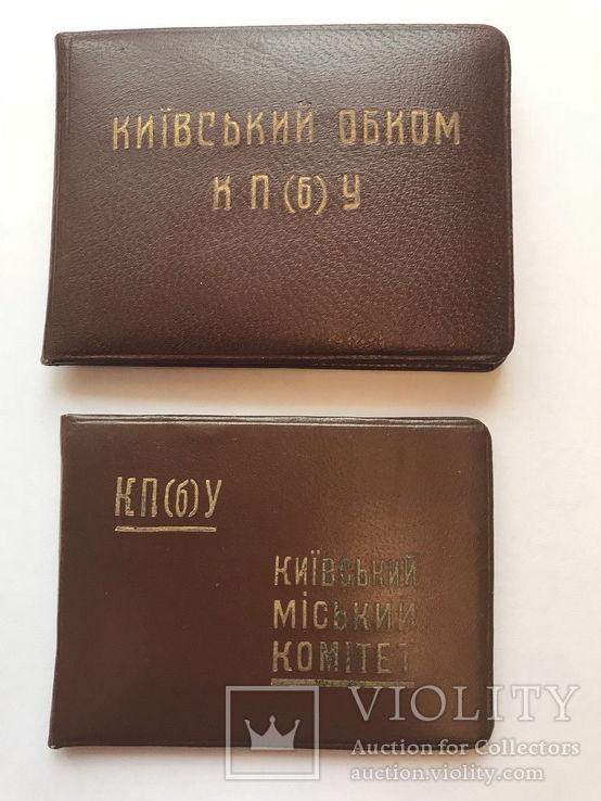 1949 Набор документов и фото первого секретаря райкома Сталинского района Киева, фото №3