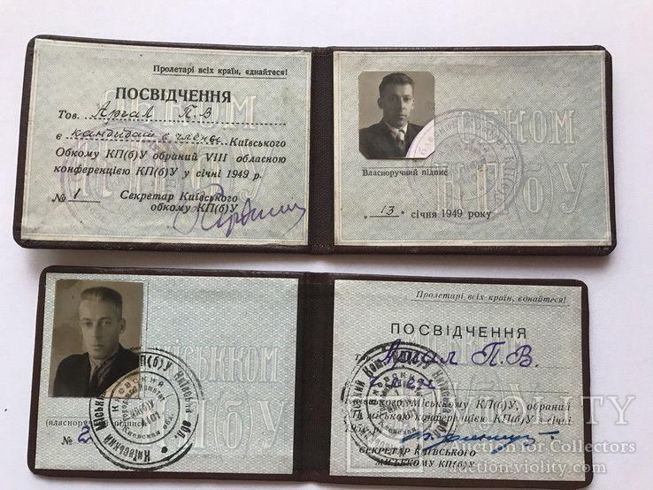 1949 Набор документов и фото первого секретаря райкома Сталинского района Киева, фото №4