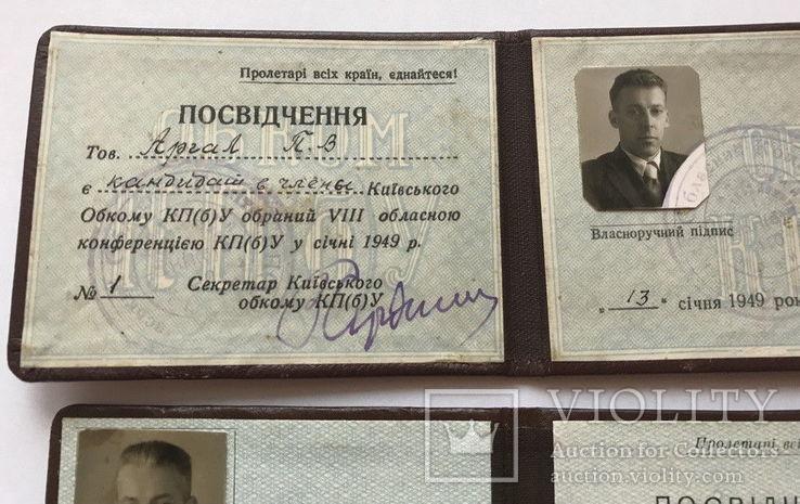 1949 Набор документов и фото первого секретаря райкома Сталинского района Киева, фото №5