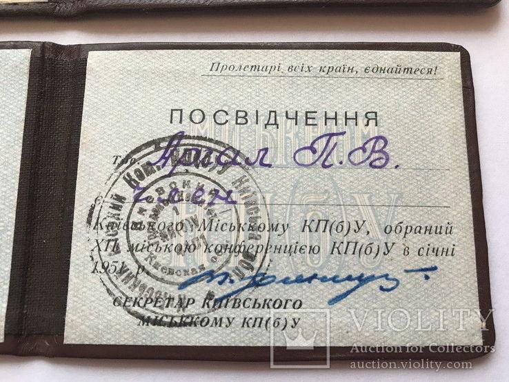 1949 Набор документов и фото первого секретаря райкома Сталинского района Киева, фото №8