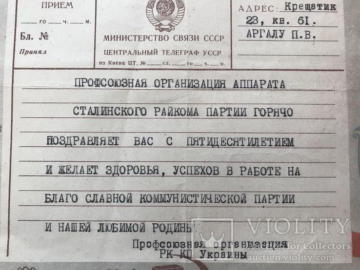 1949 Набор документов и фото первого секретаря райкома Сталинского района Киева, фото №12