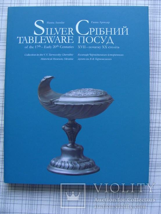 Срібний Посуд XVII – початку XX століть. (2)