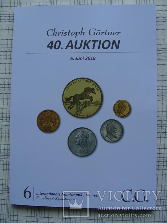 40. Ayktion 6 Juni 2018. 40 Аукцион. 6 июня 2018., фото №2