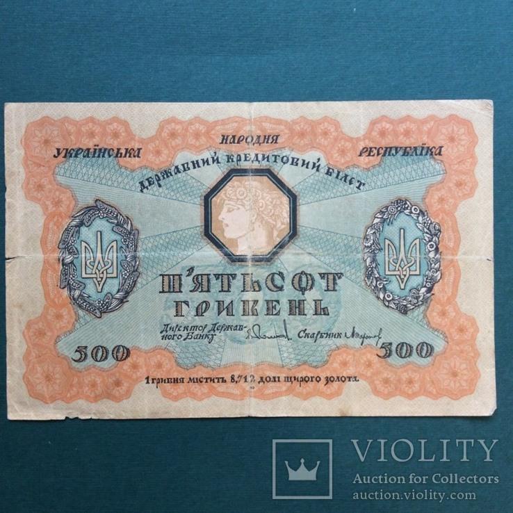 500 гривен 1918 года