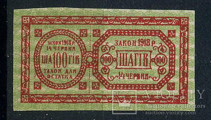 100 шагiв 1918 год УНР перевыставление в связи с невыкупом