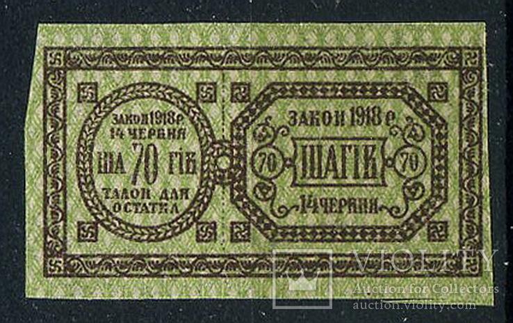 70 шагiв 1918 год УНР