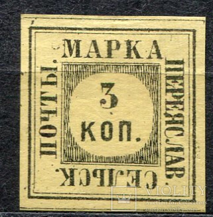 Земство. Переяслав. 1874.