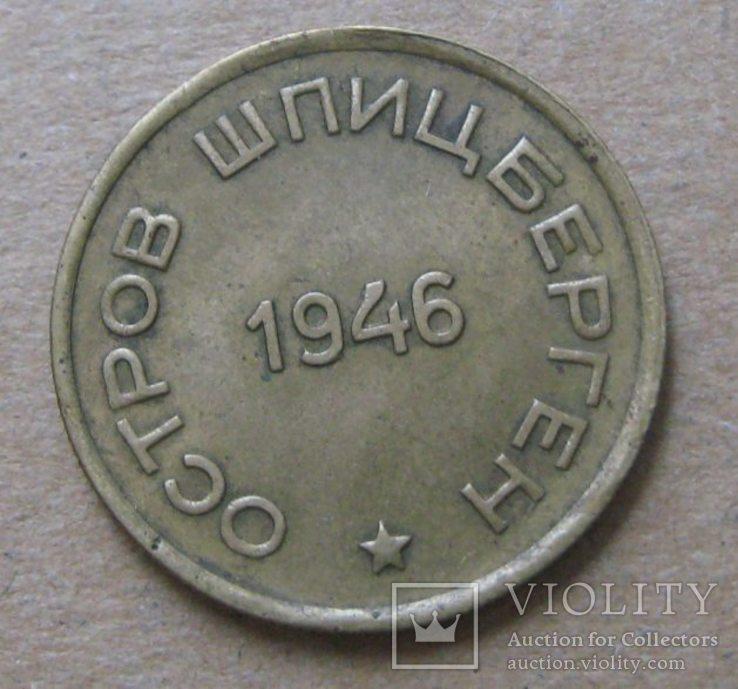 15 к. Арктикуголь, 1946 г