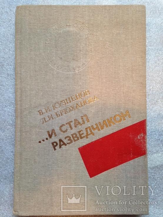 И стал разведчиком. Детство и юность Николая Кузнецова. 1983. 192 с., 16 с. ил., фото №2
