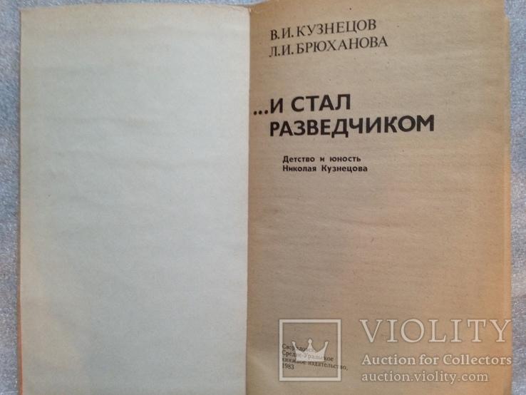 И стал разведчиком. Детство и юность Николая Кузнецова. 1983. 192 с., 16 с. ил., фото №4