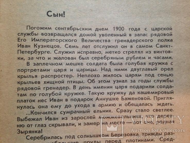 И стал разведчиком. Детство и юность Николая Кузнецова. 1983. 192 с., 16 с. ил., фото №5