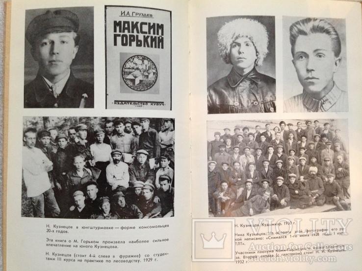 И стал разведчиком. Детство и юность Николая Кузнецова. 1983. 192 с., 16 с. ил., фото №8