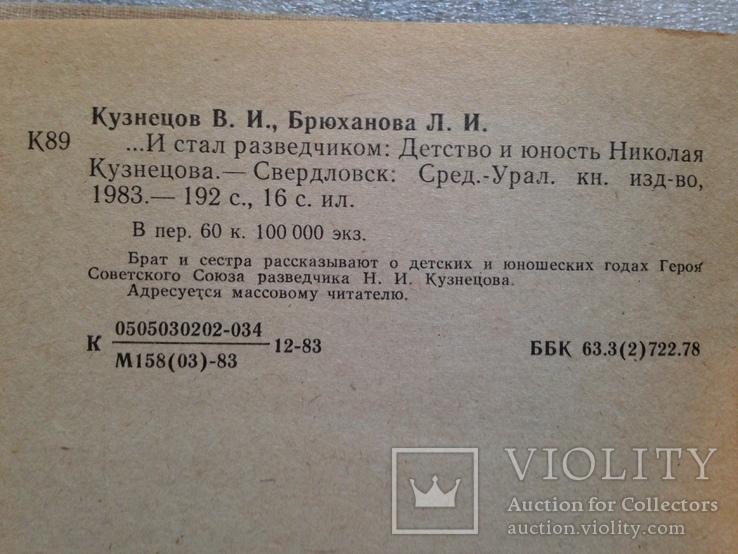 И стал разведчиком. Детство и юность Николая Кузнецова. 1983. 192 с., 16 с. ил., фото №12