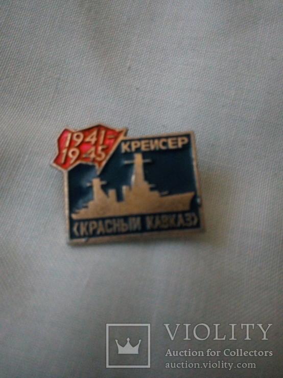 Флот корабли  крейсер Красный Кавказ ВМФ ВОВ 1941—1945, фото №2