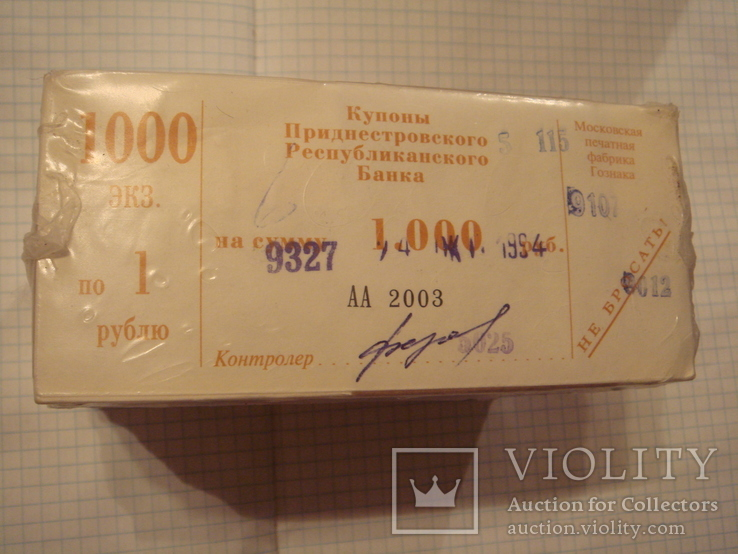 Приднестровье, 1 руб. 1994г, АНЦ, 1000 шт, Гознак, фото №2