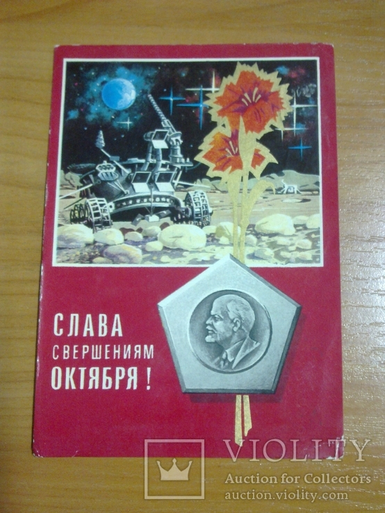 Ленин Космос Спутник, МПК почтовая карточка 1973 п/п, штамп г. Краматорск