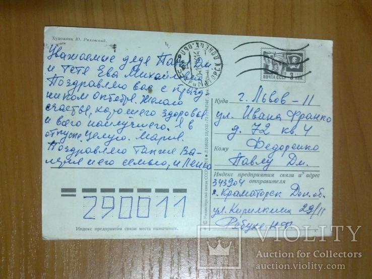 Ленин Космос Спутник, МПК почтовая карточка 1973 п/п, штамп г. Краматорск, фото №3